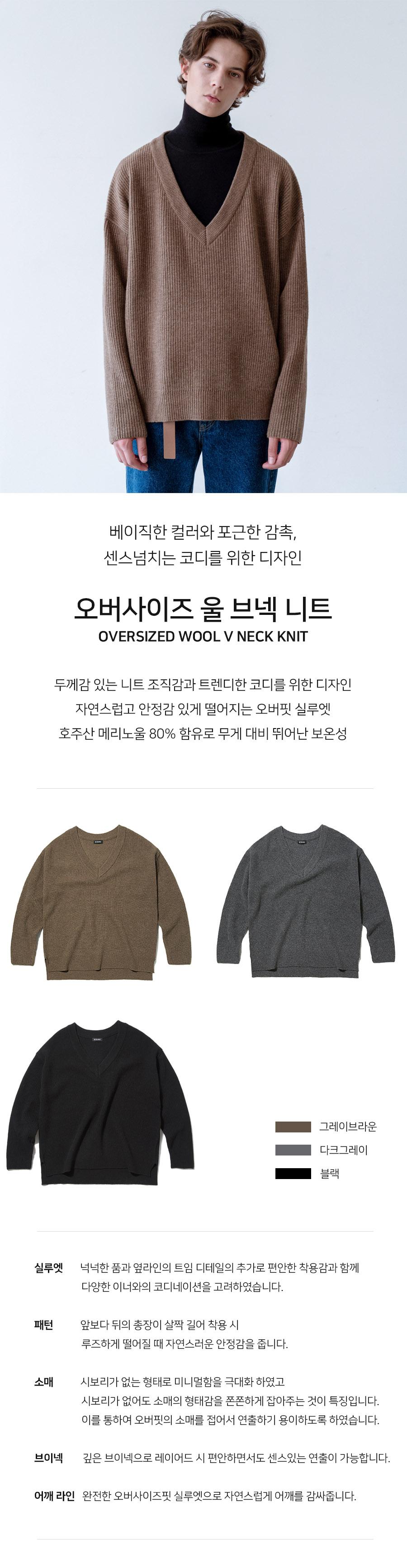 인사일런스(INSILENCE) OVERSIZED WOOL V NECK KNIT (grey brown)