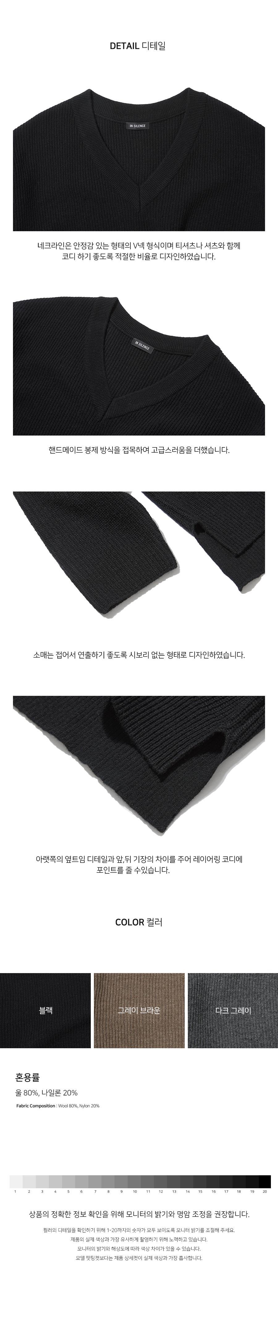 인사일런스(INSILENCE) OVERSIZED WOOL V NECK KNIT (black)