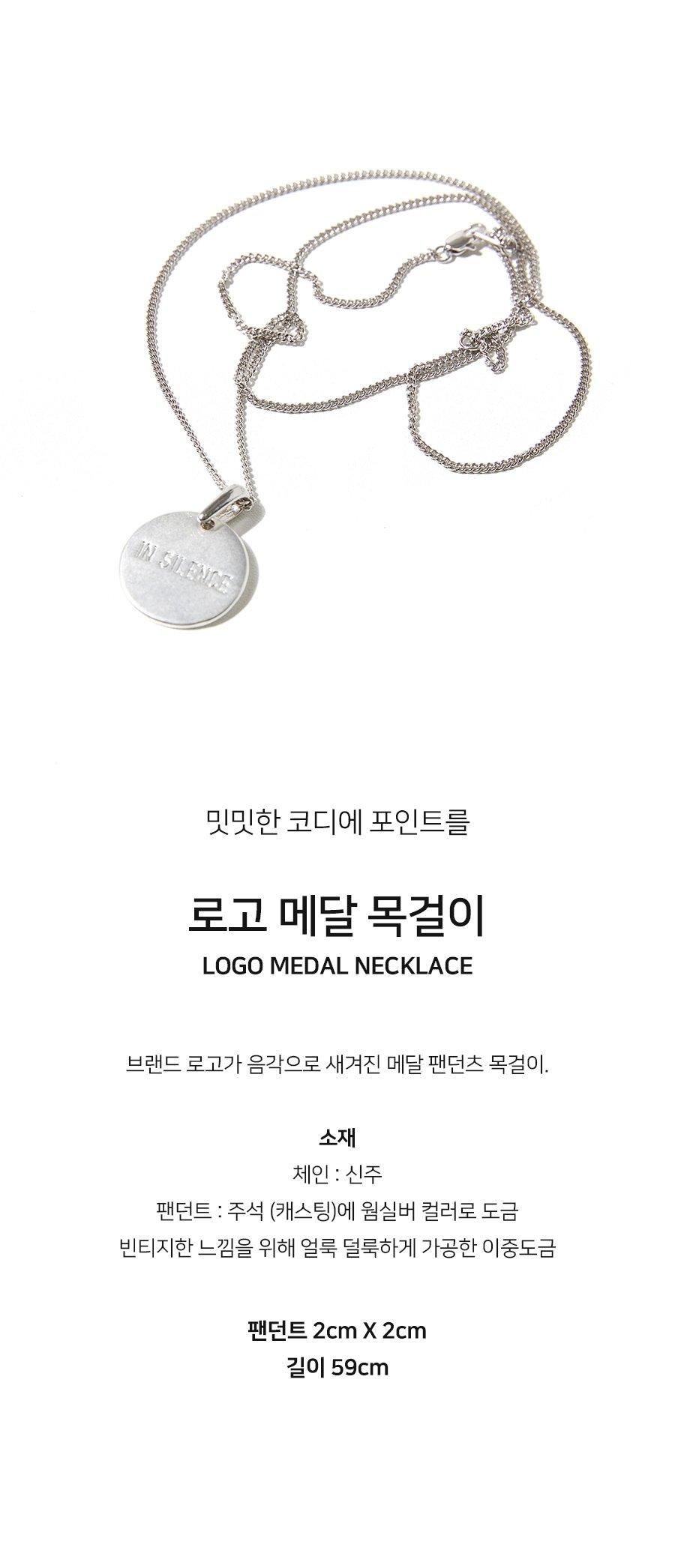 인사일런스(INSILENCE) LOGO MEDAL NECKLACE (silver)