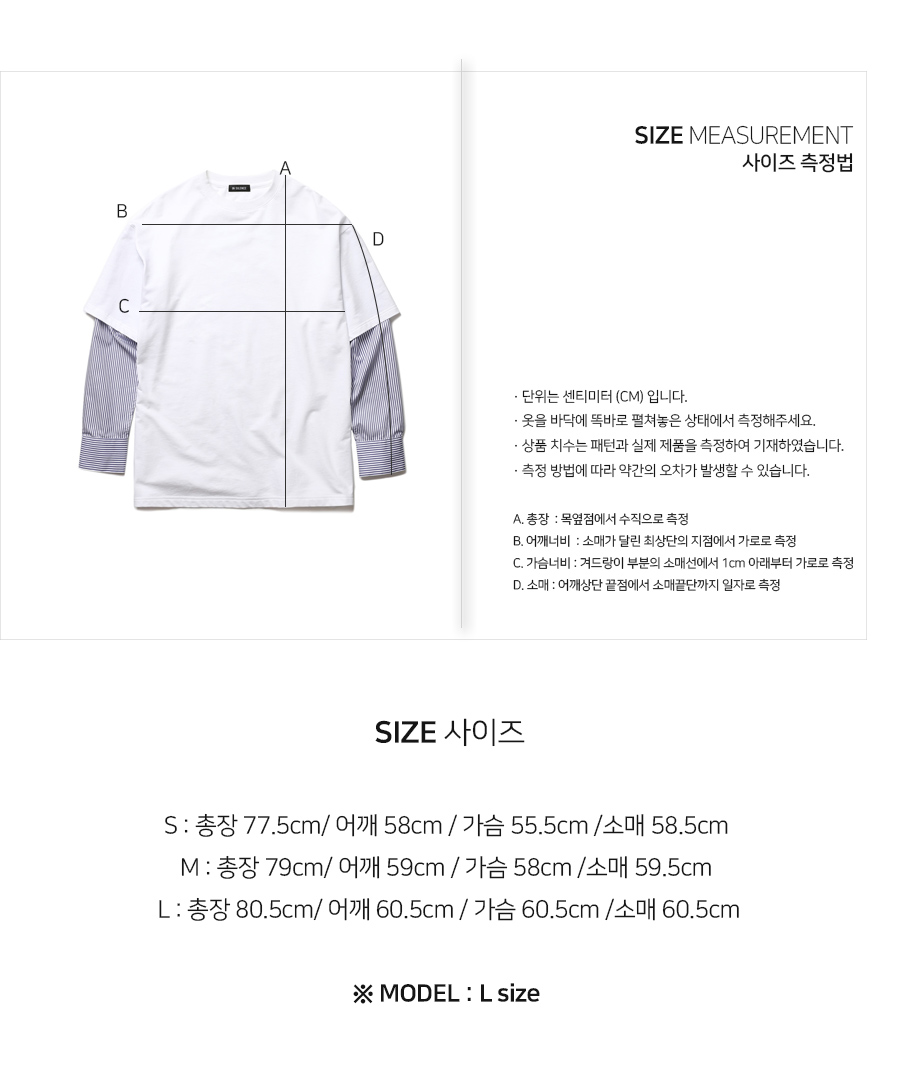 인사일런스(INSILENCE) SHIRT LAYERED TEE (white)