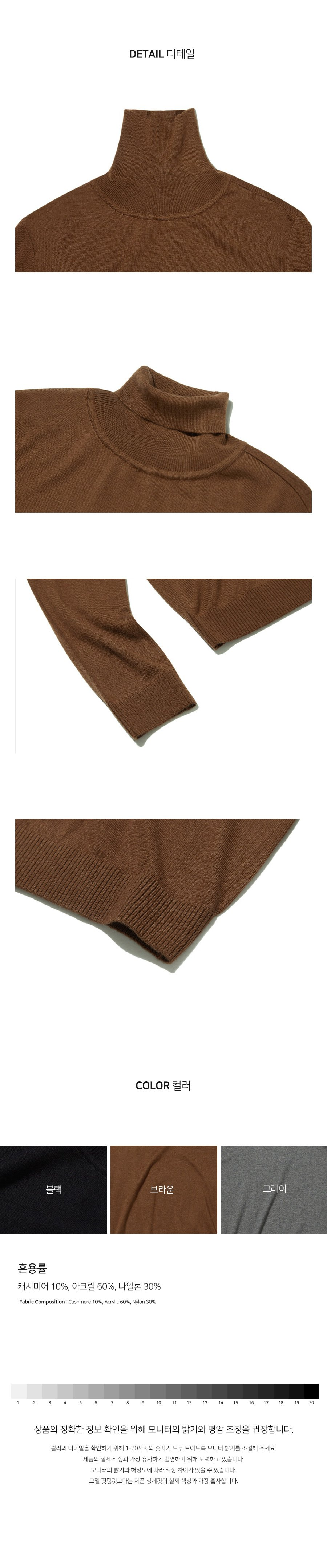 인사일런스(INSILENCE) CASHMERE BLENDED TURTLE NECK KNIT (brown)