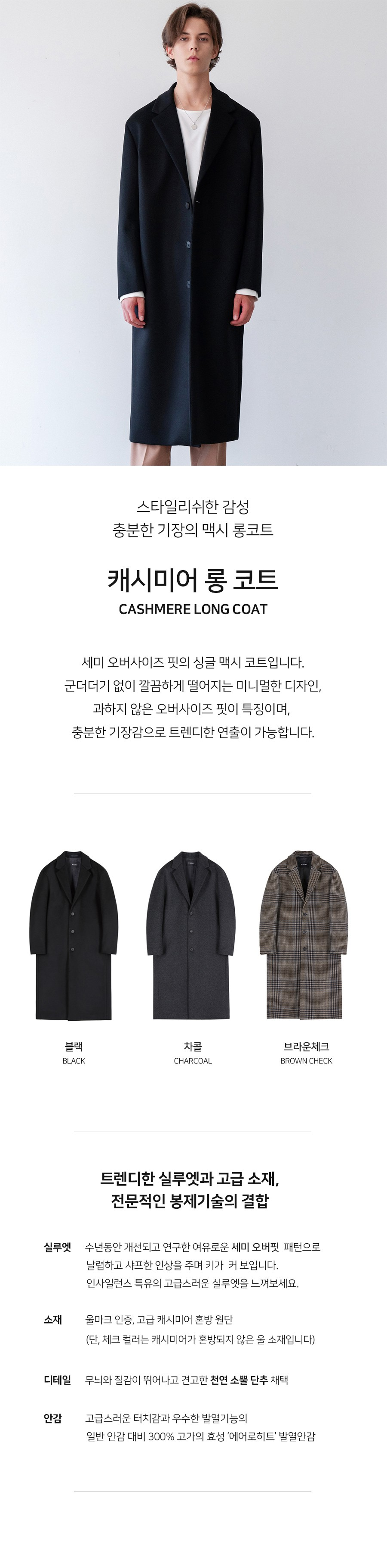 인사일런스(INSILENCE) CASHMERE LONG COAT (black)
