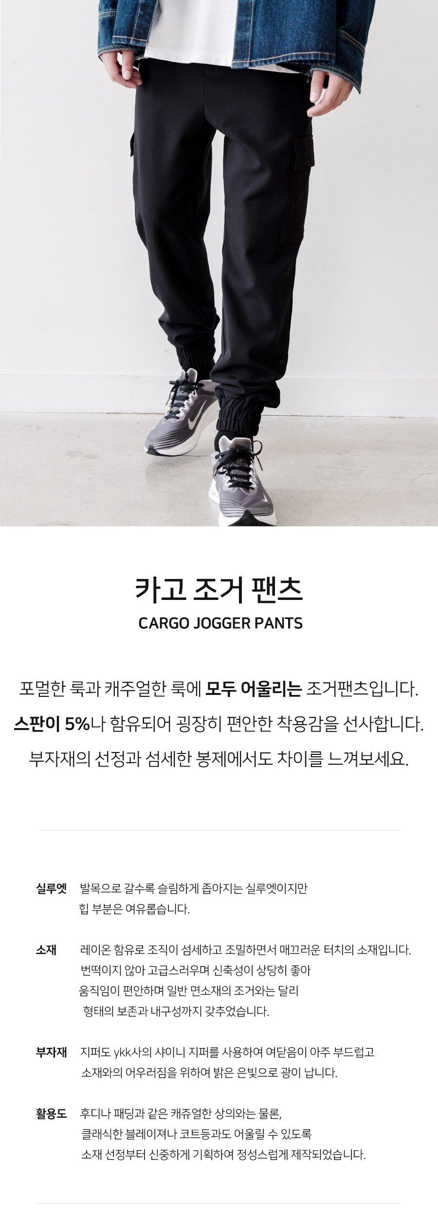 인사일런스(INSILENCE) CARGO JOGGER PANTS (black)