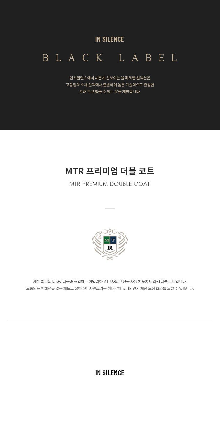 인사일런스(IN SILENCE) [BLACK LABEL] MTR 프리미엄 더블 코트 BROWN