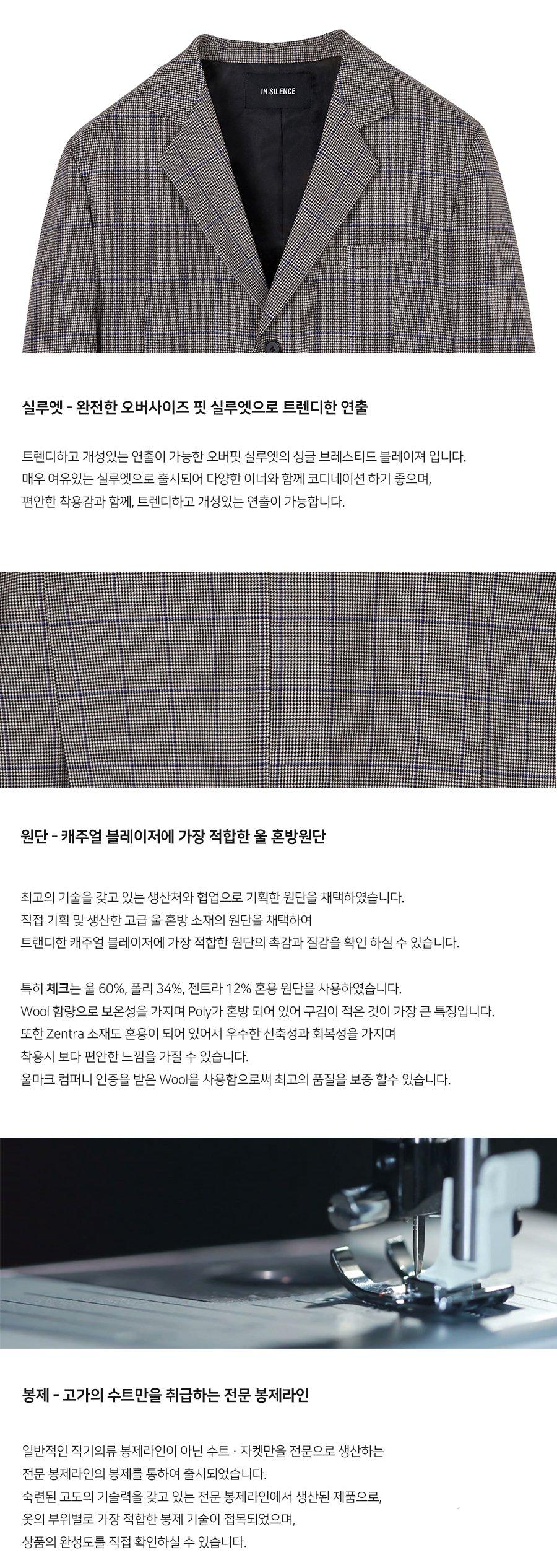 인사일런스(IN SILENCE) 오버사이즈 울 블레이저 CHECK