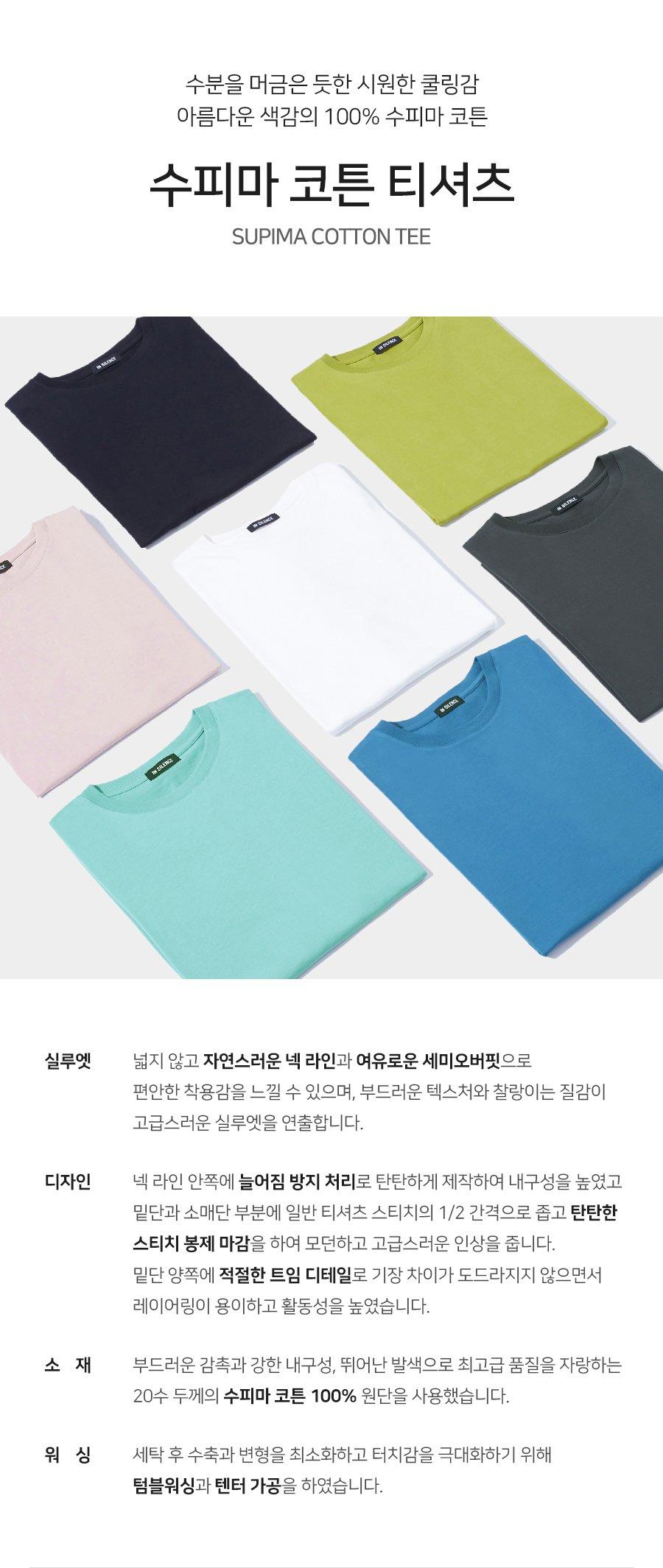 인사일런스(IN SILENCE) 수피마 코튼 티셔츠 DARK PINK