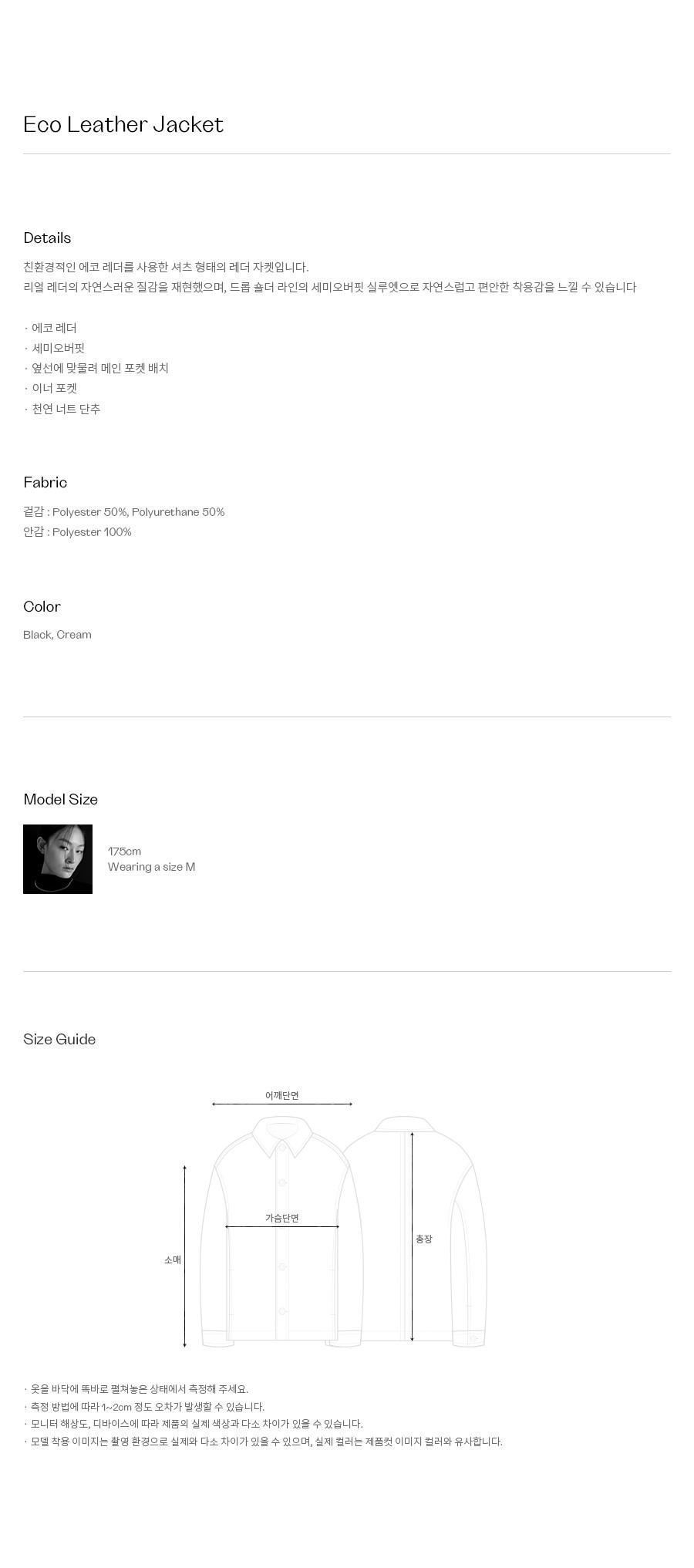 인사일런스 우먼(INSILENCE WOMEN) 에코 레더 자켓 CREAM